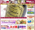 贈る酒.comのウェブサイト☆